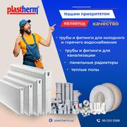Plastherm - Трубы и фитинги,  радиаторы,  теплые полы.